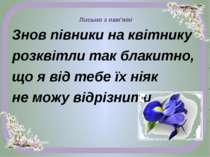 Письмо з пам'яті Знов півники на квітнику розквітли так блакитно, що я від те...