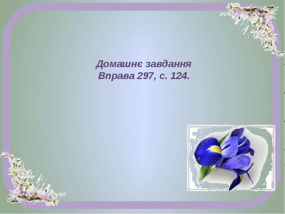 Домашнє завдання Вправа 297, с. 124.