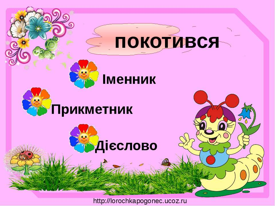 покотився Прикметник Дієслово Іменник http://lorochkapogonec.ucoz.ru