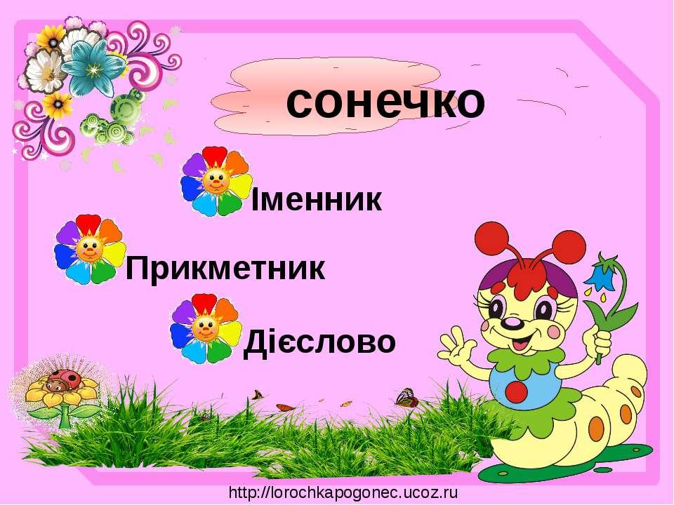 сонечко Прикметник Іменник Дієслово http://lorochkapogonec.ucoz.ru