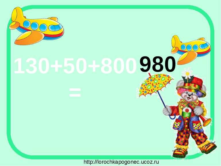 130+50+800= 980 http://lorochkapogonec.ucoz.ru