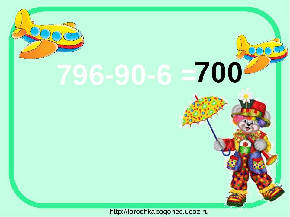 796-90-6 = 700 http://lorochkapogonec.ucoz.ru