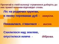 Прочитай в лівій колонці тлумачення доберіть до них правої колонки відповідні...