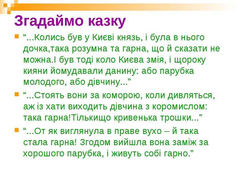 """Згадаймо казку """"...Колись був у Києві князь, і була в нього дочка,така розумн..."""