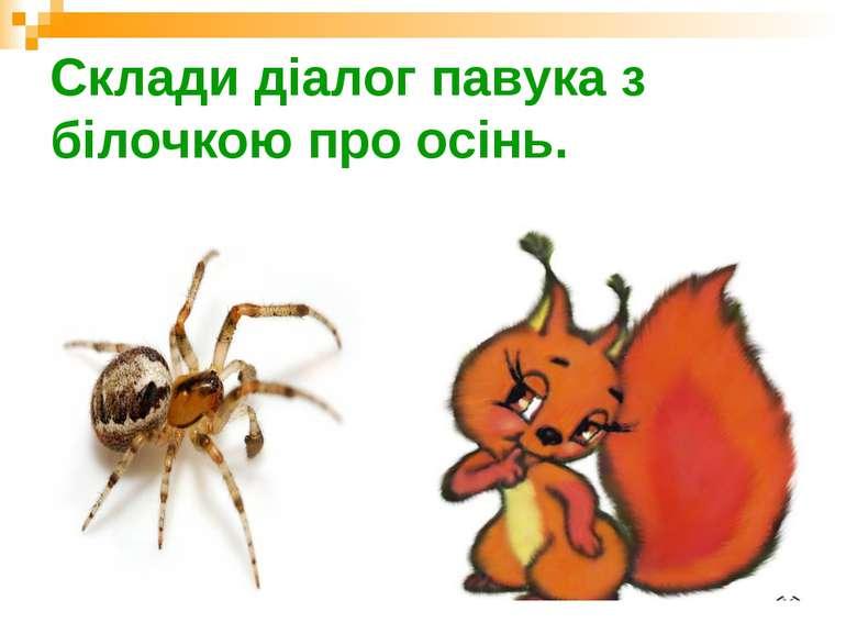 Склади діалог павука з білочкою про осінь.