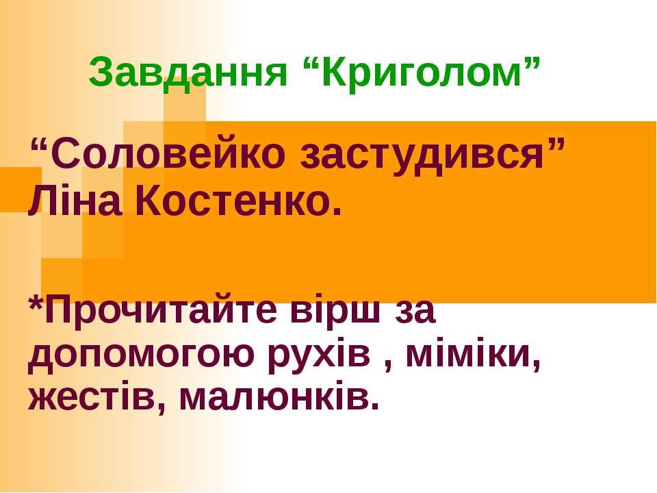 """Завдання """"Криголом"""" """"Соловейко застудився"""" Ліна Костенко. *Прочитайте вірш за..."""
