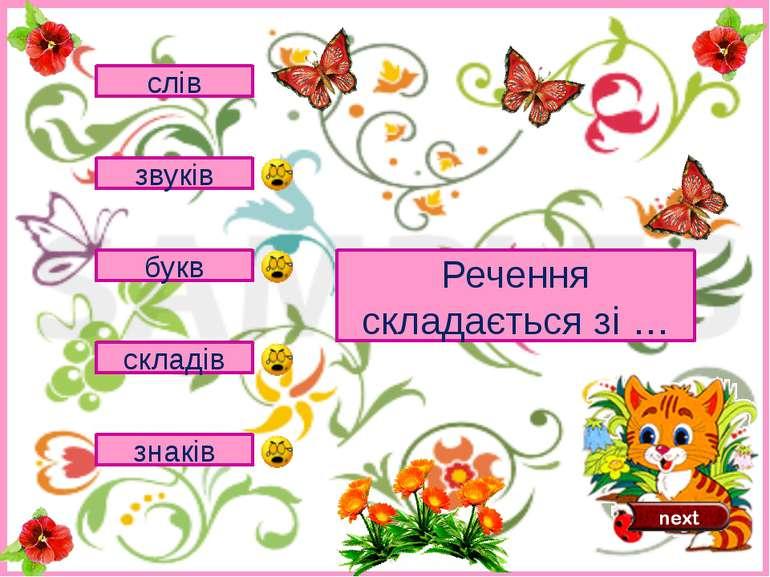звуків букв складів знаків слів Речення складається зі …