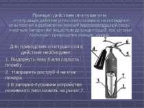 Принцип действия огнетушителя: огнетушащее действие углекислоты основано на о...