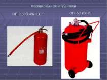 Порошковые огнетушители ОП-2 (Объём 2,1 л) ОП -50 (50 л)