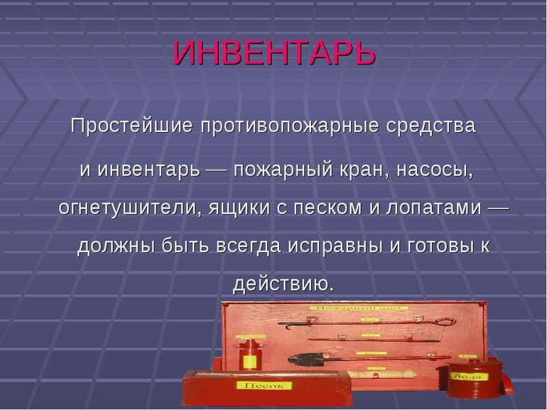 ИНВЕНТАРЬ Простейшие противопожарные средства и инвентарь — пожарный кран, на...