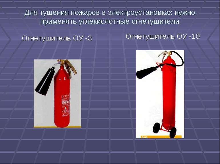 Для тушения пожаров в электроустановках нужно применять углекислотные огнетуш...