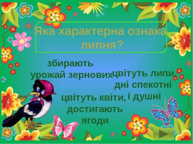 Яка характерна ознака липня? збирають урожай зернових цвітуть квіти, достигаю...
