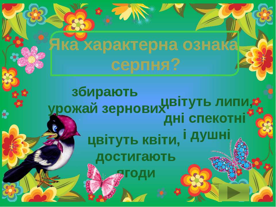 Яка характерна ознака серпня? цвітуть липи, дні спекотні і душні цвітуть квіт...