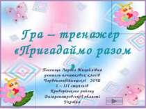 Погонець Лариса Михайлівна учитель початкових класів Червонозабійницької ЗОШ ...