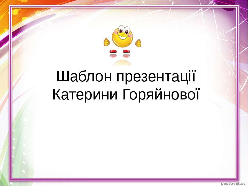 Шаблон презентації Катерини Горяйнової