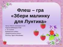 Автор: вчитель початкових класів Червонозабійницької ЗОШ І – ІІІ ступенів Кри...
