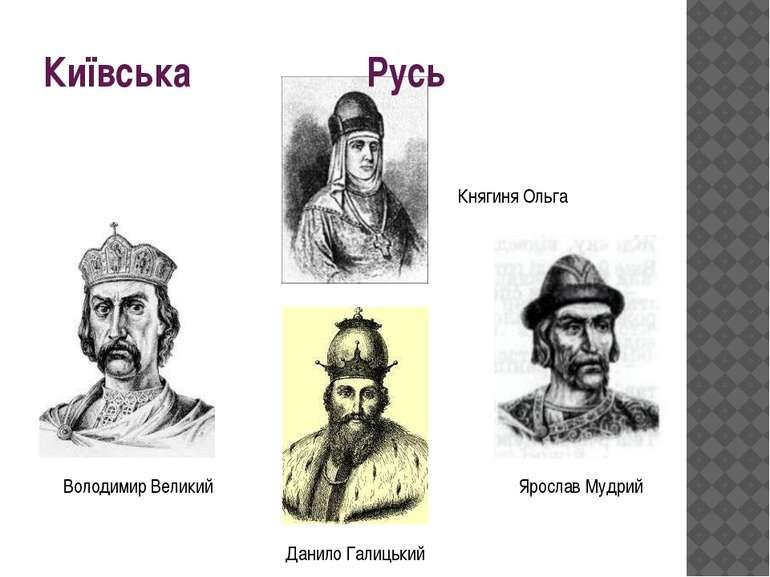 Київська Русь Княгиня Ольга Володимир Великий Ярослав Мудрий Данило Галицький