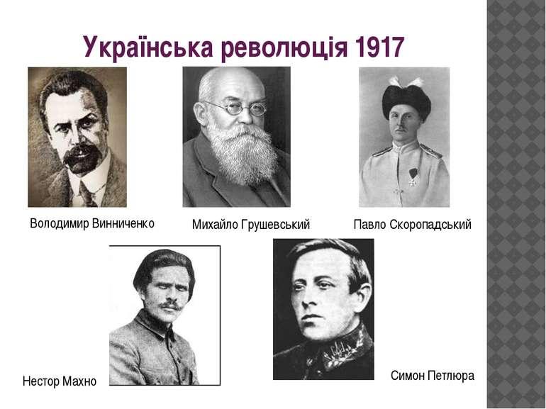 Українська революція 1917 Володимир Винниченко Михайло Грушевський Павло Скор...