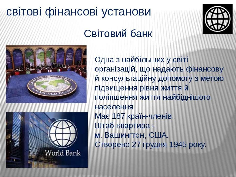 світові фінансові установи Світовий банк Одна з найбільших у світі організаці...