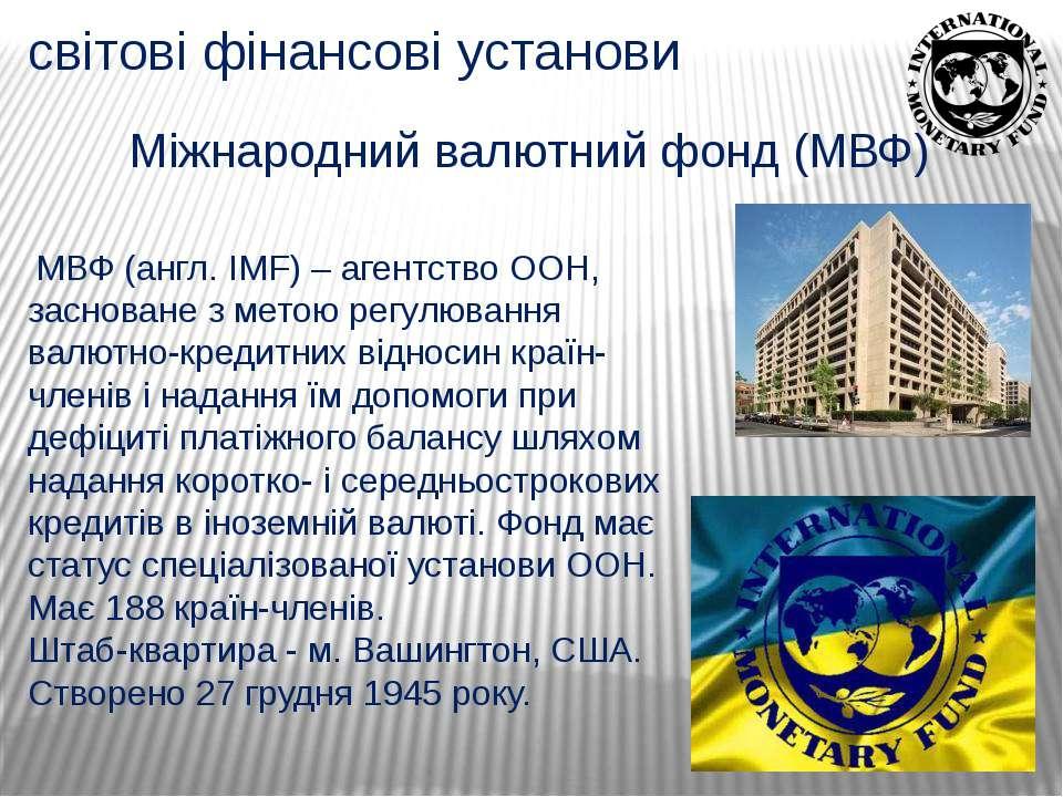 світові фінансові установи Міжнародний валютний фонд (МВФ) МВФ (англ.IMF) –...