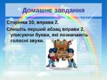 Домашнє завдання Сторінка 10, вправа 2. Спишіть перший абзац вправи 2, уписую...