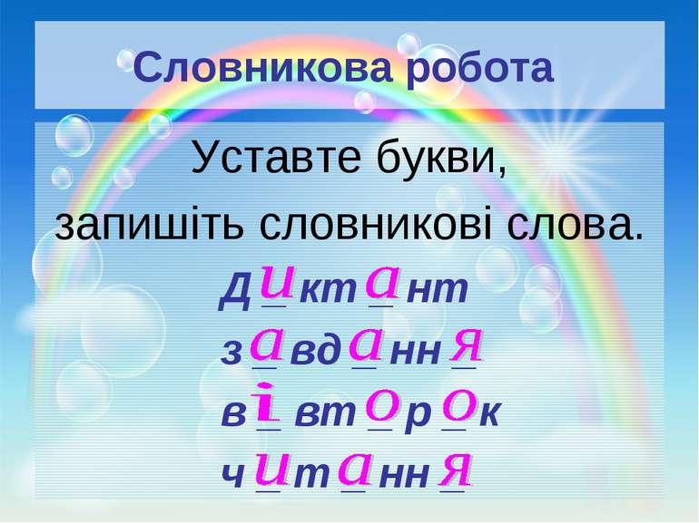 Словникова робота Уставте букви, запишіть словникові слова. Д _ кт _ нт з _ в...