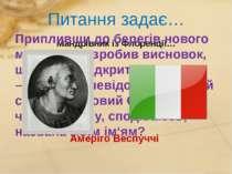 Питання задає… Португальський мореплавець… Васко да Гама У 1497 році відправи...