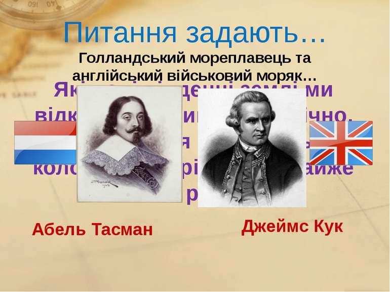 Перша російська навколосвітня експедиція Нове питання