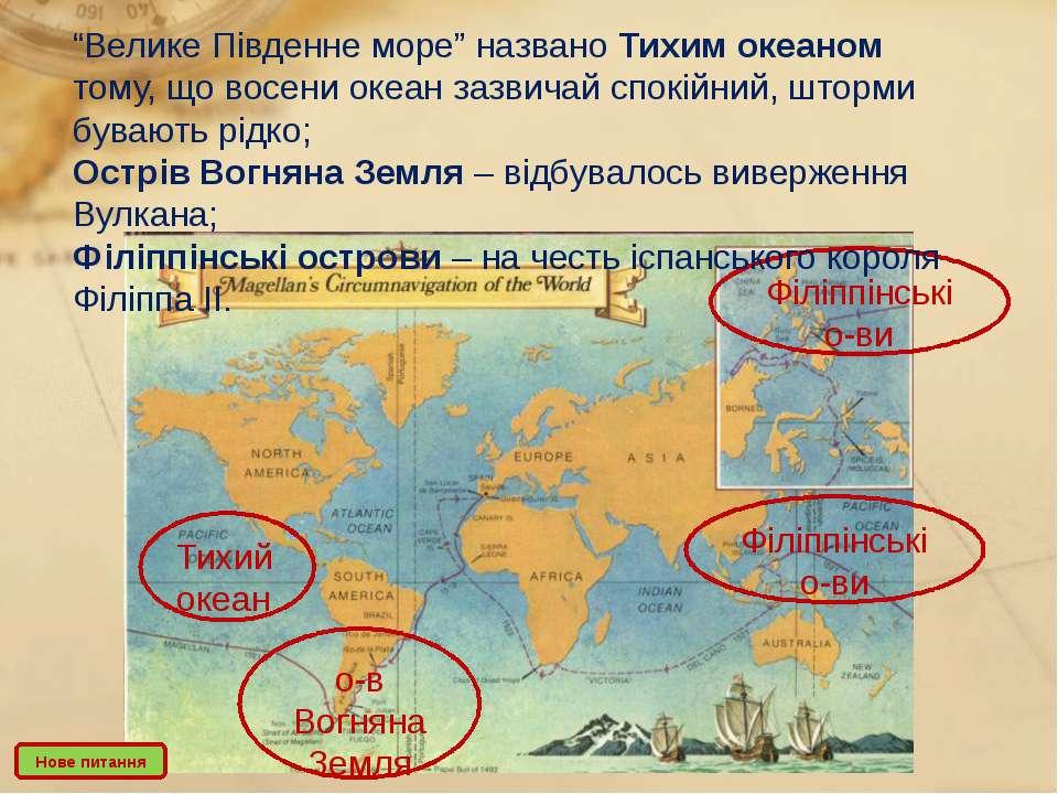 """Тихий океан о-в Вогняна Земля Філіппінські о-ви Філіппінські о-ви """"Велике Пів..."""
