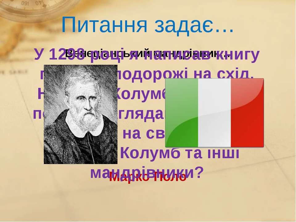Питання задає… Російські мореплавці… Іван Крузенштерн В 1803-1806 рр на невел...