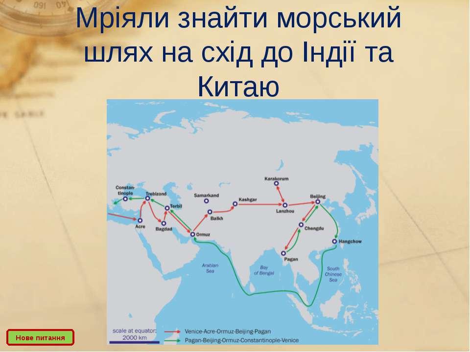 Мріяли знайти морський шлях на схід до Індії та Китаю Нове питання