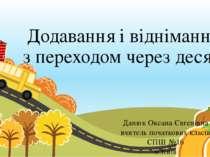 Додавання і віднімання 5 з переходом через десяток Данюк Оксана Євгенівна вчи...
