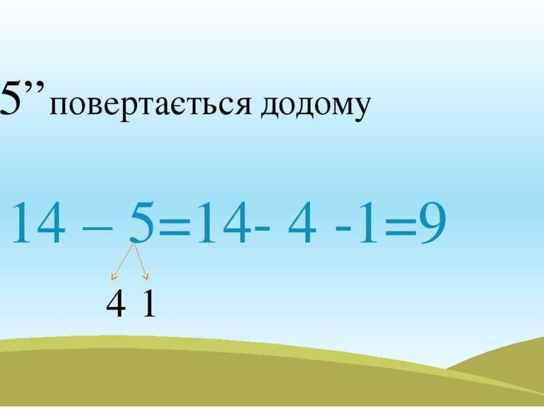 """""""5"""" повертається додому 14 – 5=14- 4 -1=9 1 4"""