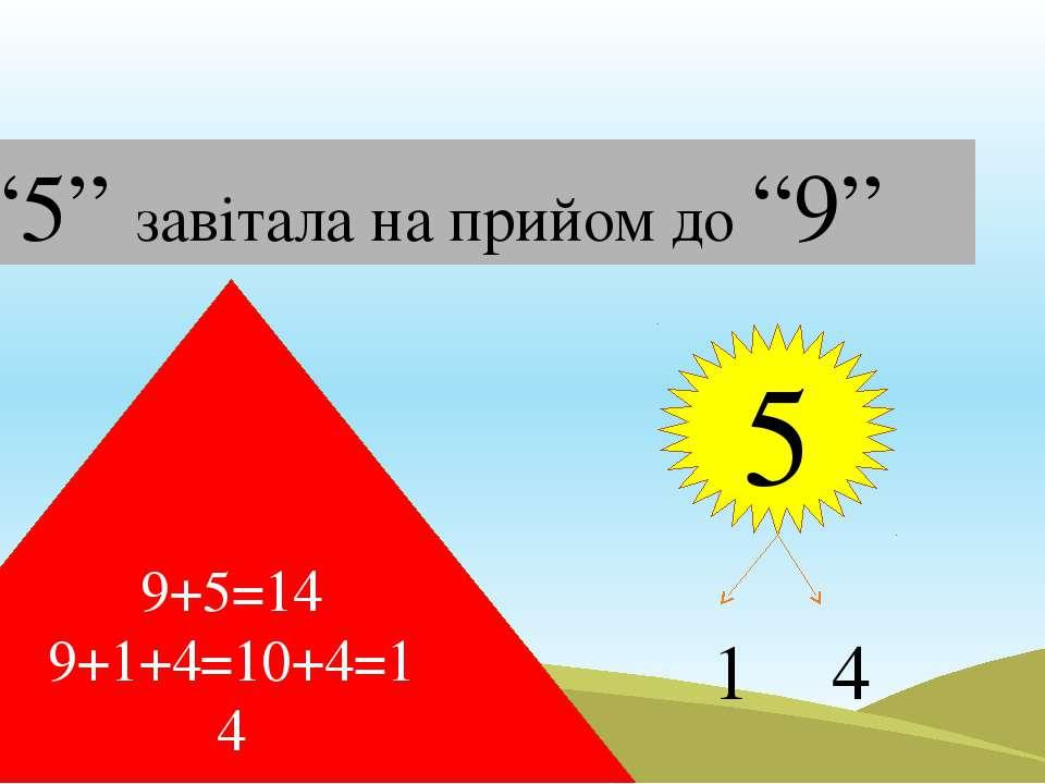 """""""5"""" завітала на прийом до """"9"""" 9+5=14 9+1+4=10+4=14 5 1 4"""