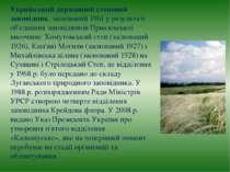 Український державний степовий заповідник, заснований 1961 у результаті об'єд...