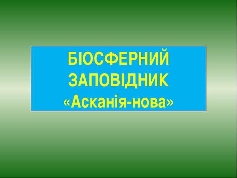 БІОСФЕРНИЙ ЗАПОВІДНИК «Асканія-нова»