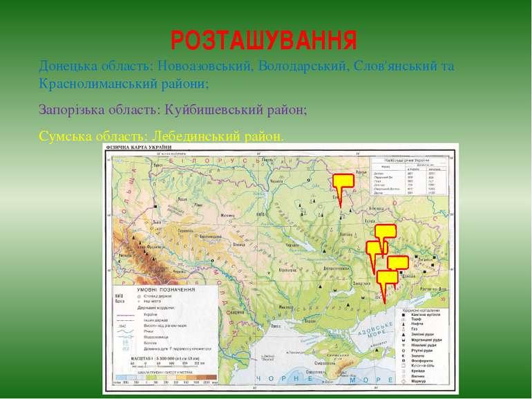 РОЗТАШУВАННЯ Донецька область: Новоазовський, Володарський, Слов'янський та К...