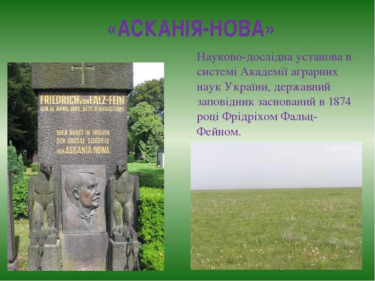 «АСКАНІЯ-НОВА» Науково-дослідна установа в системі Академії аграрних наук Укр...