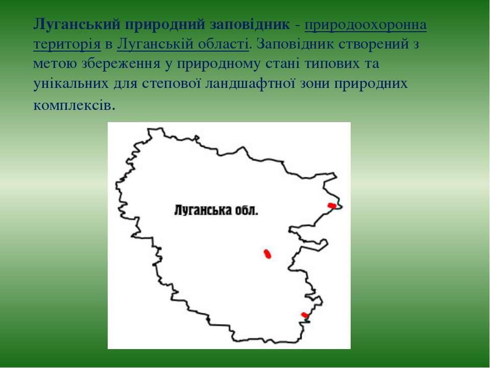 Луганський природний заповідник - природоохоронна територія в Луганській обла...