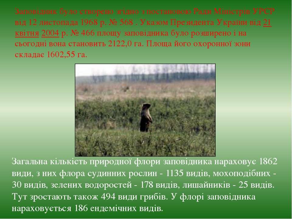 Заповідник було створено згідно з постановою Ради Міністрів УРСР від 12 листо...