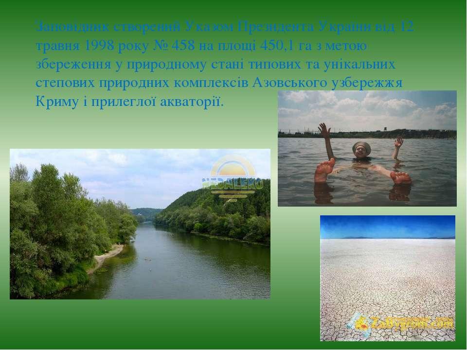Заповідник створений Указом Президента України від 12 травня 1998 року №458 ...