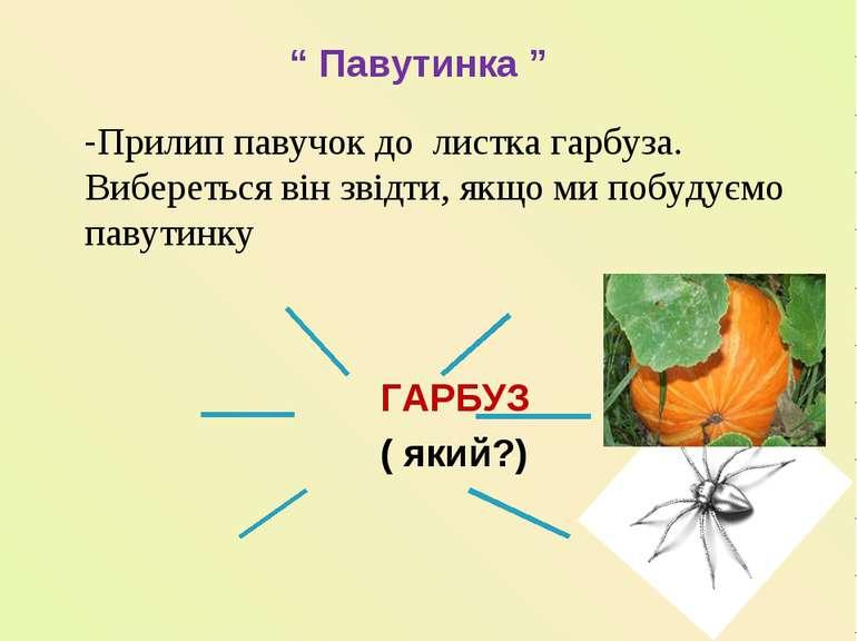 """"""" Павутинка """" -Прилип павучок до листка гарбуза. Вибереться він звідти, якщо ..."""