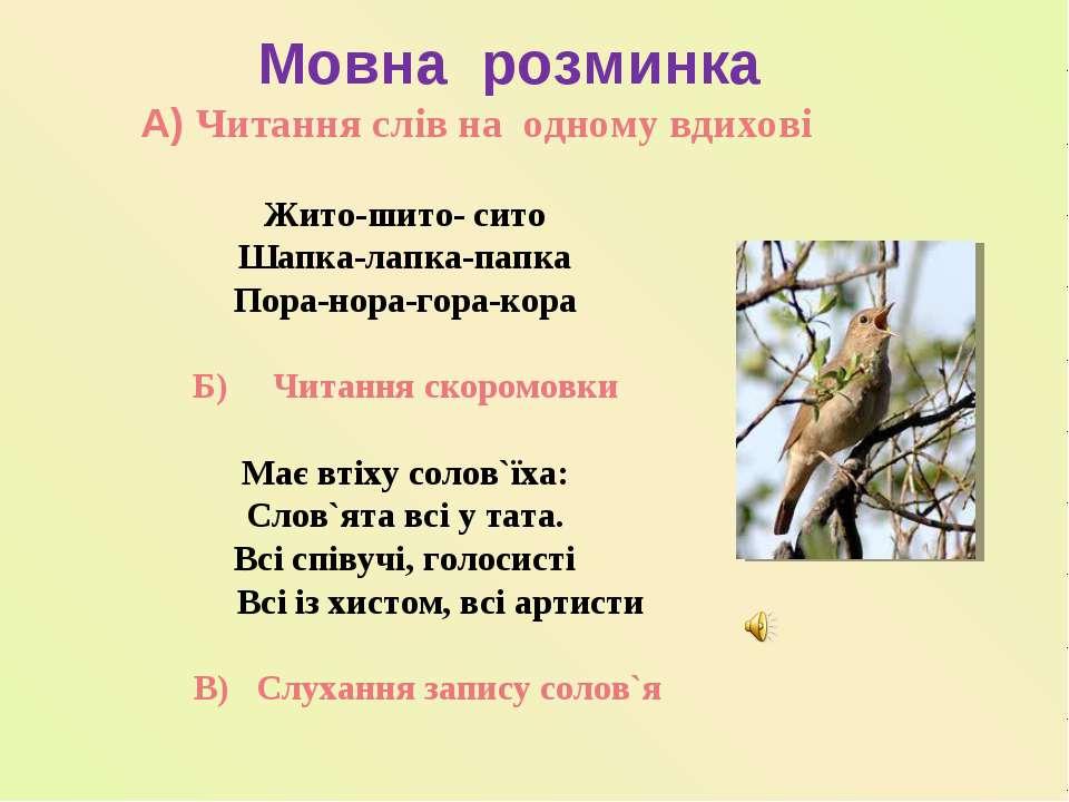 Мовна розминка А) Читання слів на одному вдихові Жито-шито- сито Шапка-лапка-...