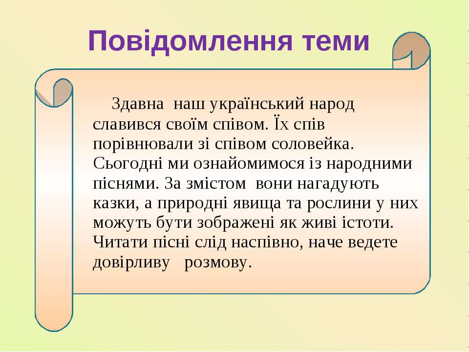 Повідомлення теми Здавна наш український народ славився своїм співом. Їх спів...