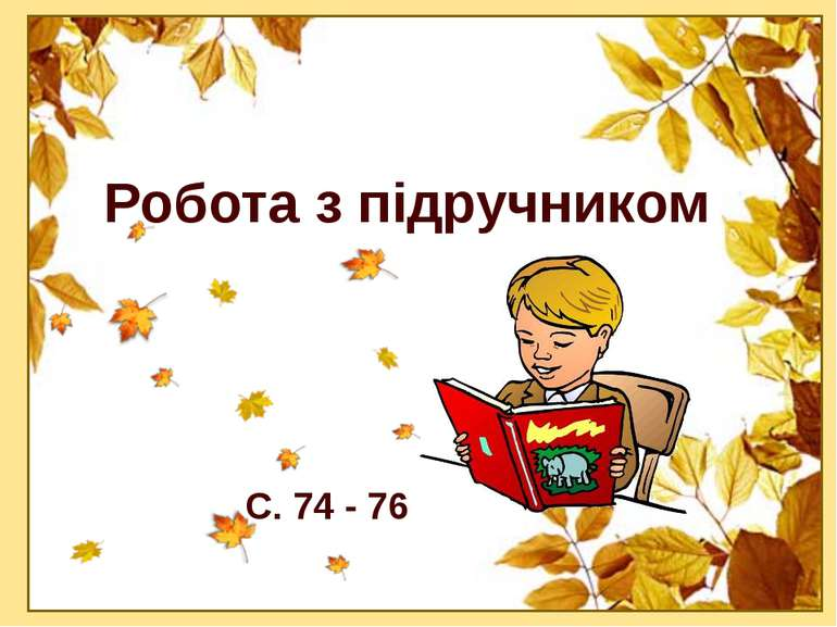 Робота з підручником С. 74 - 76