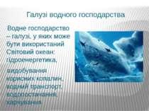 Галузі водного господарства Водне господарство – галузі, у яких може бути вик...