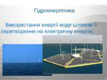 Гідроенергетика Використання енергії води шляхом її перетворення на електричн...