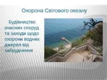 Охорона Світового океану Будівництво очисних споруд та заходи щодо охорони во...
