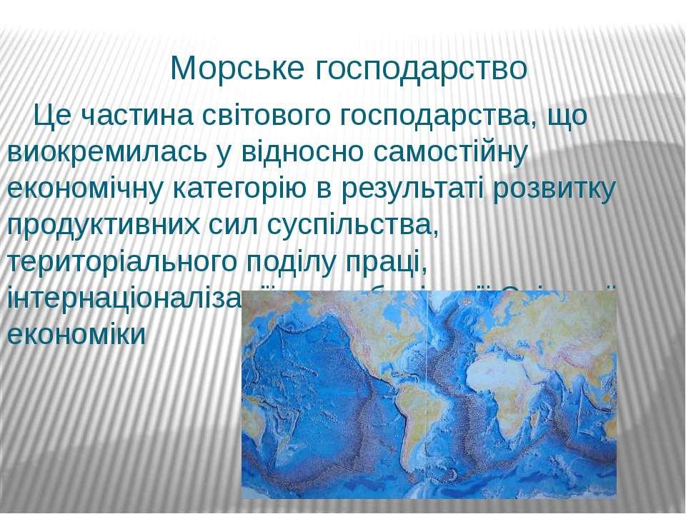 Морське господарство Це частина світового господарства, що виокремилась у від...