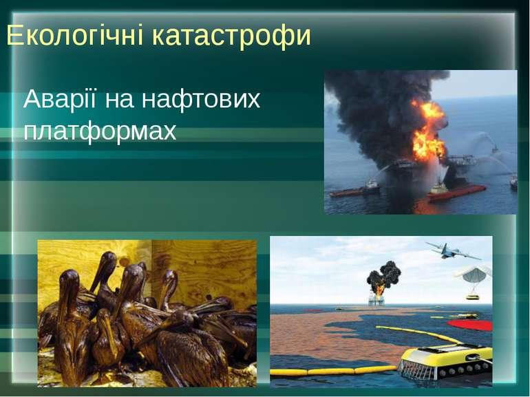 Аварії на нафтових платформах Екологічні катастрофи